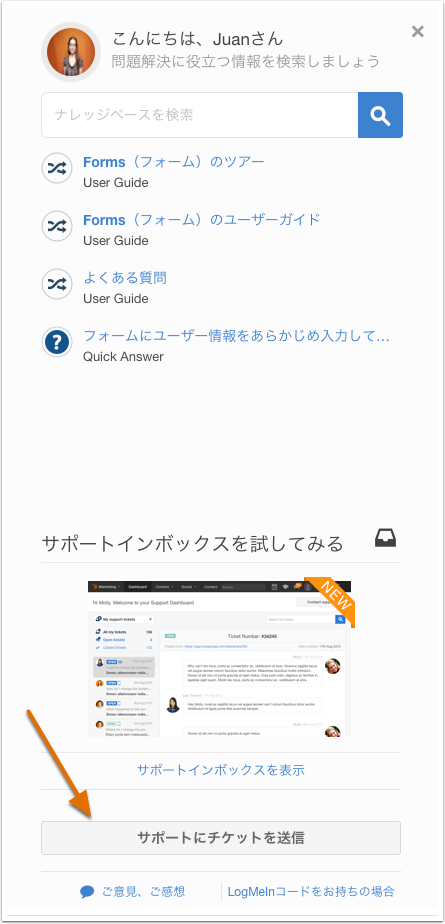 contact-support--support-inbox-japanese-.png