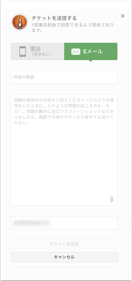 email-support--support-inbox-japanese-.png