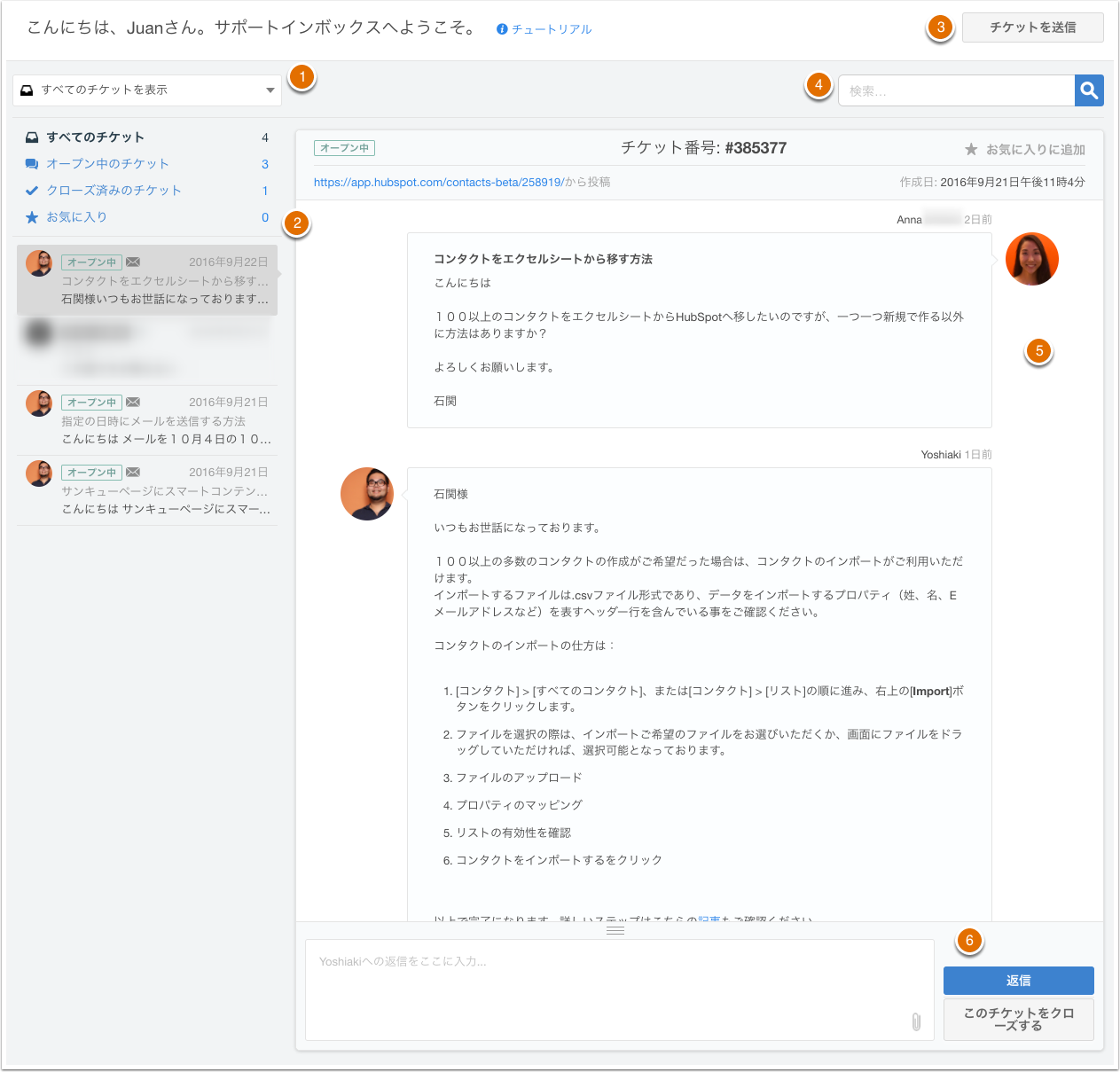 support-inbox-overview---japanese.png