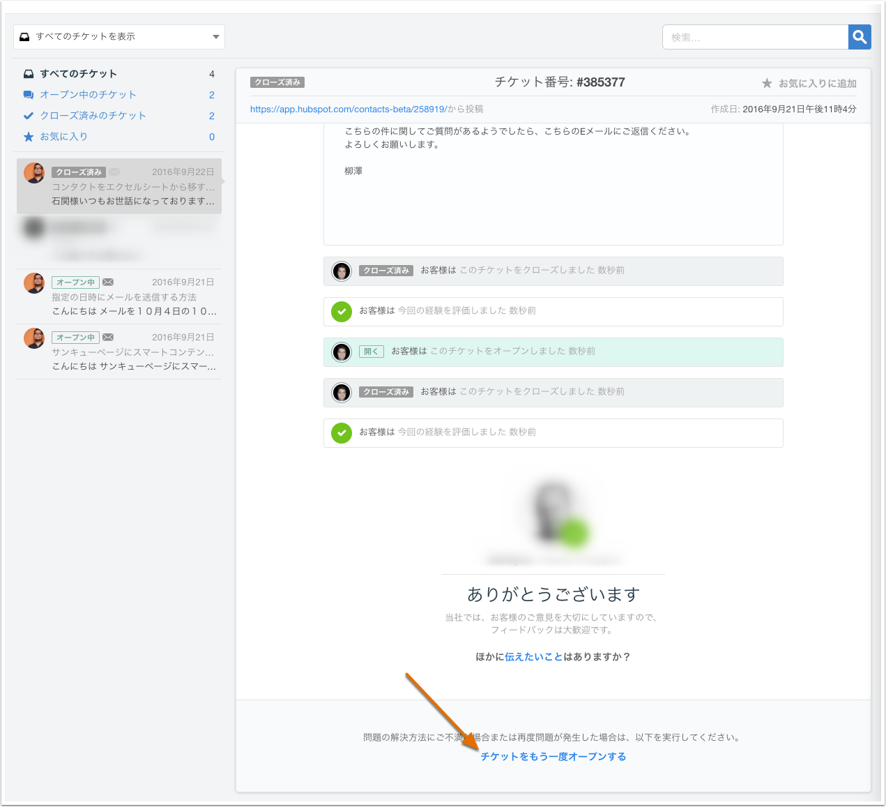 support-inbox-reopen-issue---japanese.png