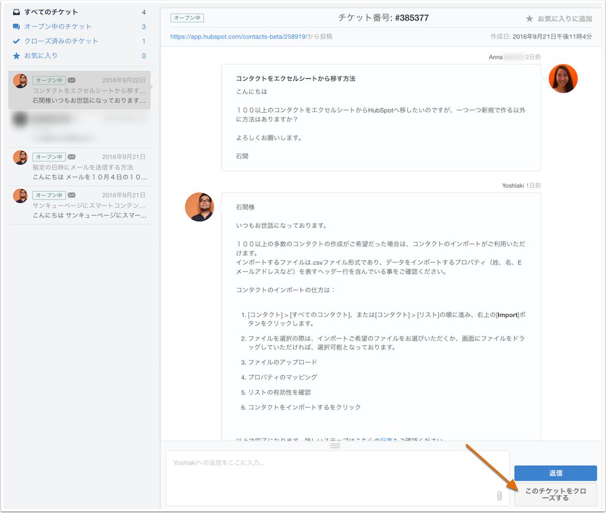support-inbox-reply-and-close---japanese.png